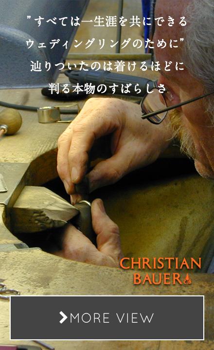 結婚指輪クライス CHRISTIAN BAUERのページを見る