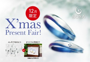 sora_12月キャンペーン