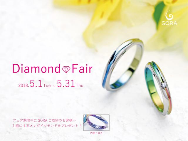 札幌結婚指輪クライス SORAフェア