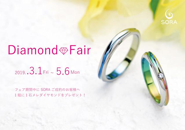 札幌結婚指輪クライス SORA ダイヤモンドフェア