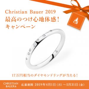 結婚指輪クライス クリスチャンバウアー