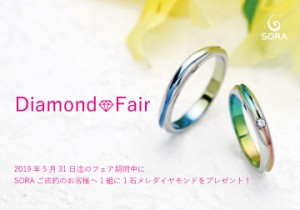 SORAダイヤモンドフェア2019