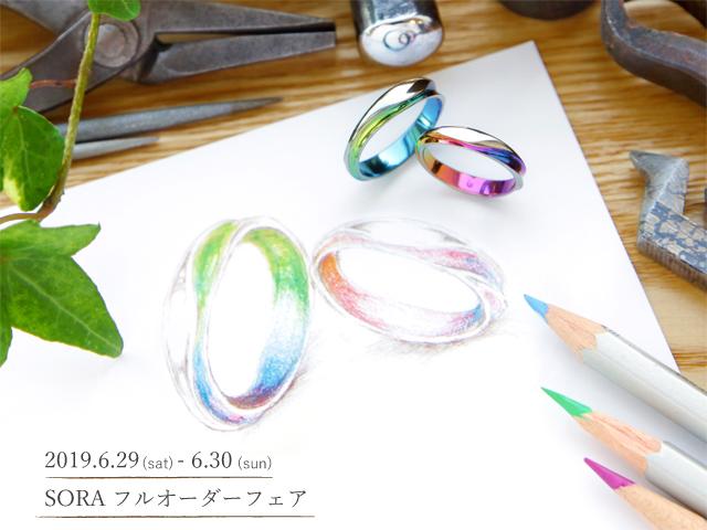 札幌結婚指輪クライス SORAフルオーダーフェア