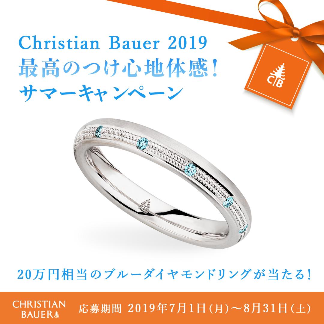 札幌結婚指輪クライス CHRISTIAN BAUERサマーキャンペーン