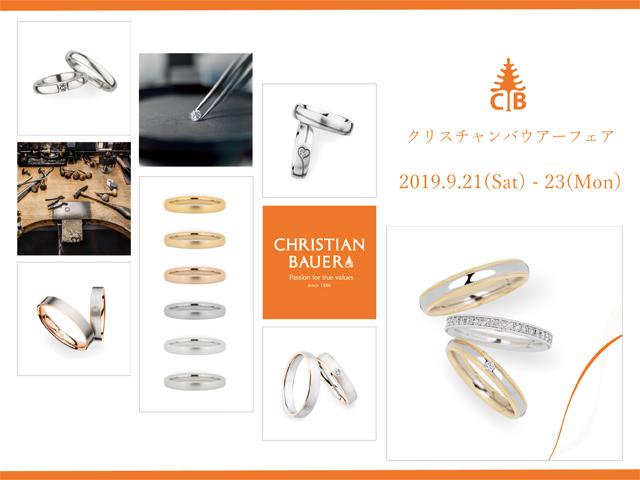 札幌結婚指輪クライス CBフェア