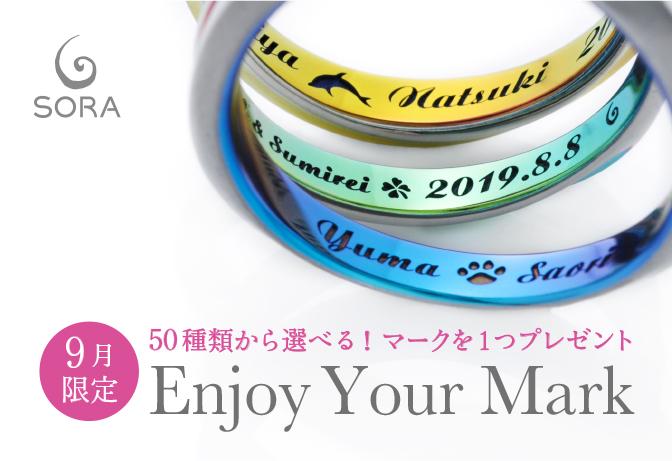 札幌結婚指輪クライス SORA9月マークフェア