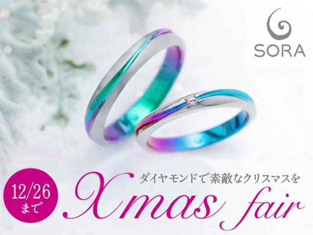 札幌結婚指輪クライス クリスマスフェア
