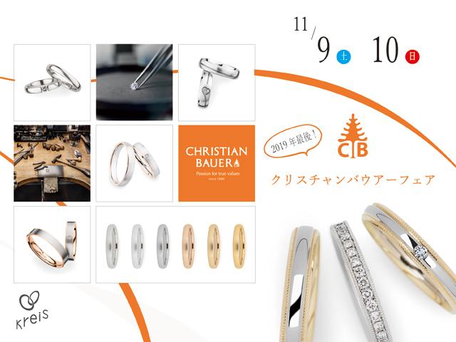 札幌結婚指輪クライス クリスチャンバウアー