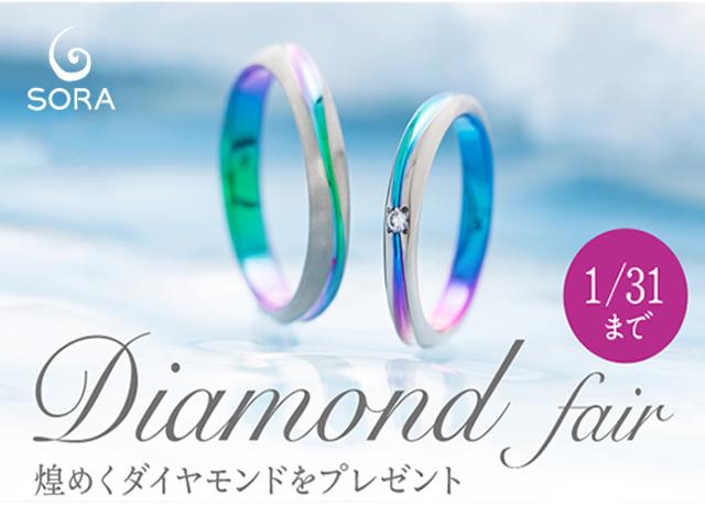 ダイヤフェア-web